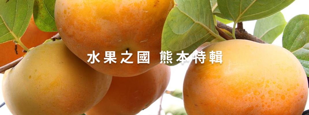 水果之國 熊本特輯